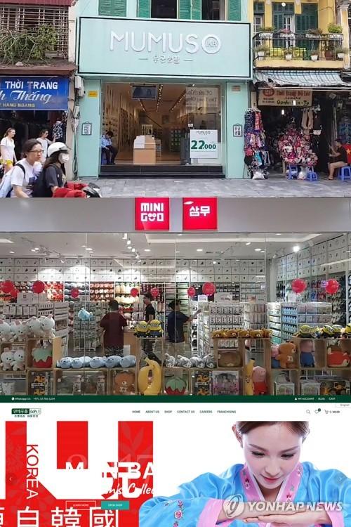 베트남서 한국매장처럼 꾸며 성업 중인 중국계 매장들 [연합뉴스 자료 사진]