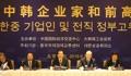 首轮韩中企业家和前高官对话在京举行