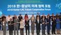 Foro de Corea del Sur y LAC