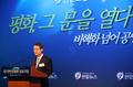 El CEO de Yonhap en el simposio para la paz