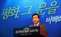 El PM surcoreano en el simposio para la paz