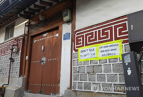 "This file photo, taken on June 22, 2018, shows signs posted on the wall of a traditional house, or ""hanok,"" at Bukchon Hanok Village in Seoul. (Yonhap)"