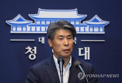 윤종원 청와대 경제수석