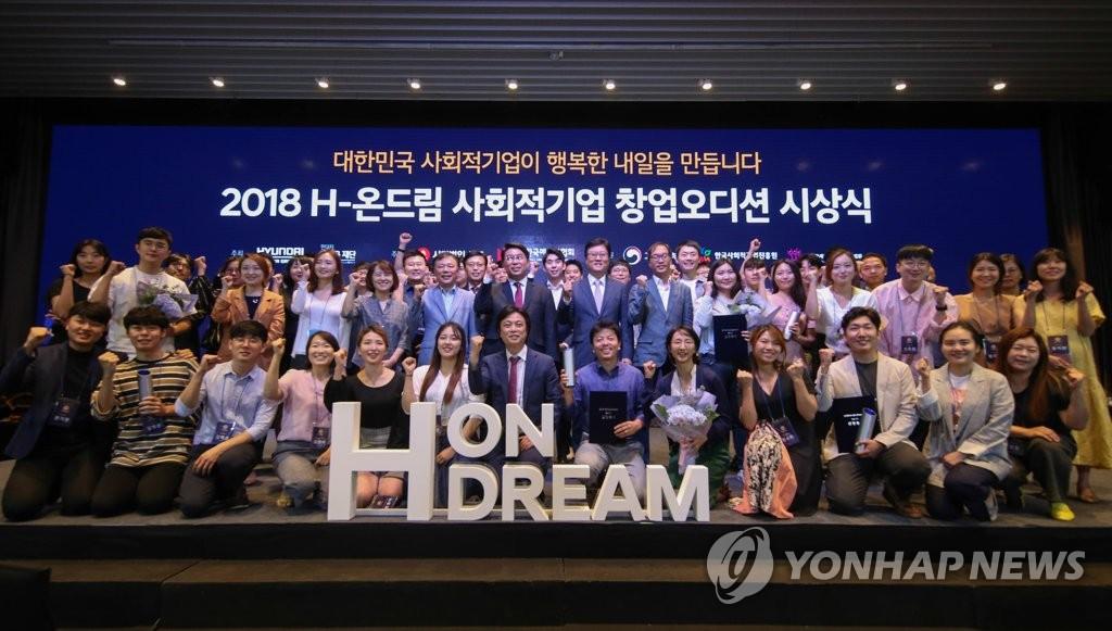 현대차그룹, 'H-온드림 사회적기업 창업오디션' 개최