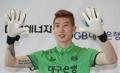 Goalie Cho Hyun-woo at press event