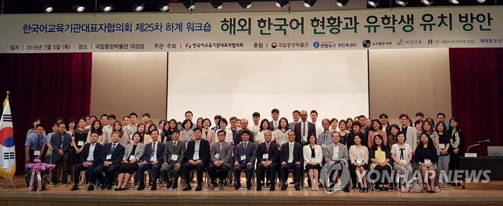 한국어교육기관대표자협의회 제25차 하계 워크숍 개최
