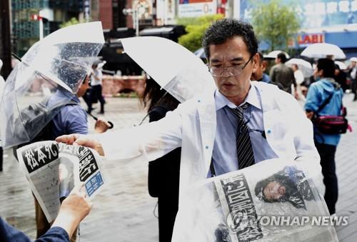 일본서 옴진리교주 사형 집행에 호외 발행