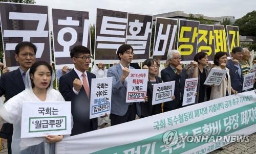 '국회특활비 당장 폐기하라'