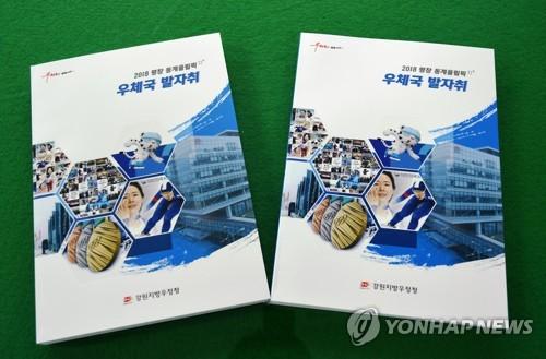 강원우정청, 평창동계올림픽 우체국 백서 발간