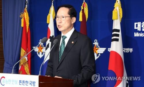 资料图片:韩国防长宋永武(韩联社)
