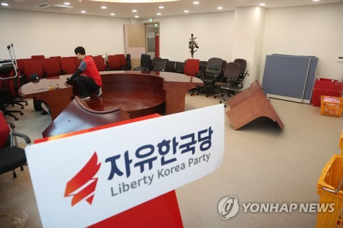이삿짐 들어오는 한국당 영등포 당사