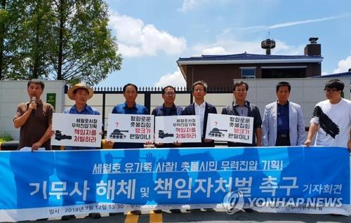 촛불집회 진압 기획한 기무사 엄중 수사 촉구 회견