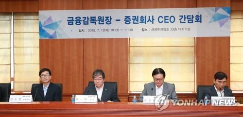 '금융감독원장과 증권회사 CEO 간담회'
