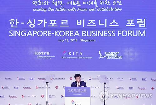 한-싱가포르 비즈니스 포럼 한국측 환영사