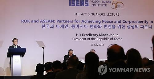 '싱가포르 렉처' 연설하는 문 대통령