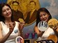 朝鮮半島の平和願い 記念メダル発売