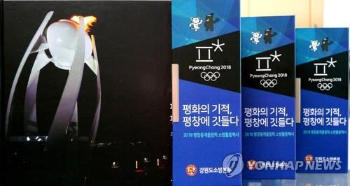 '평화의 기적, 평창에 깃들다' 평창올림픽 소방활동백서 발간