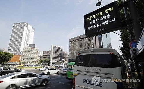 """서울 종로·광진·마포 등 14개구 오존주의보…""""실외활동 자제""""(종합)"""