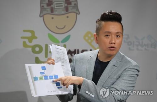 기무사, 노무현-국방장관 통화 감청…민간인 수백만명 사찰(종합)