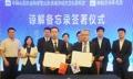 韩中机构签海洋经济研究备忘录