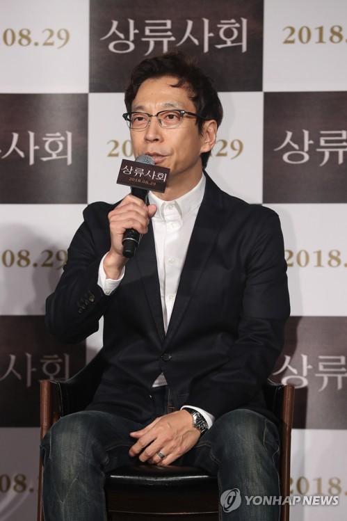'상류사회' 소개하는 변혁 감독
