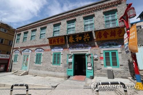 인천 짜장면박물관