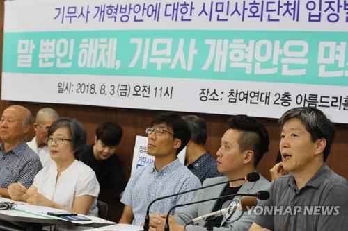 시민단체 기무사 개혁안은 면죄부…해체 수준 개혁해야