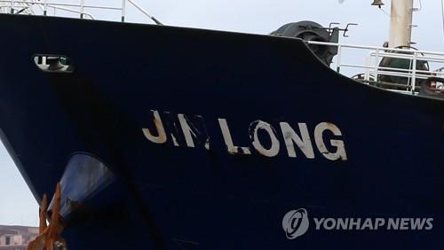 北朝鮮産石炭を運搬したと推定される船舶が韓国・浦項の港に停泊している=7日、浦項(聯合ニュース)