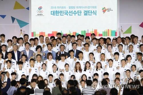 Des athlètes et officiels posent pour une séance photos le mardi 7 août 2018 lors de la cérémonie d'inauguration de la délégation sud-coréenne des Jeux asiatiques de Jakarta-Palembang, en Indonésie, au parc olympique de Séoul.