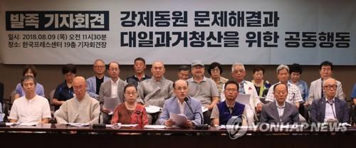 「強制動員問題解決と対日過去清算のための共同行動」の記者会見=9日、ソウル(聯合ニュース)