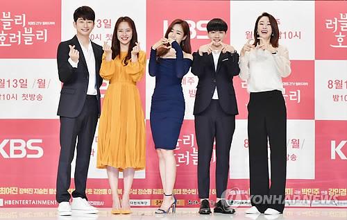 Stars of KBS series 'Lovely Horribly'