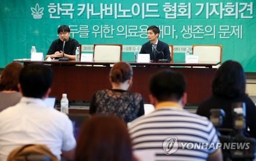 의료용 대마 합법화 촉구 기자회견