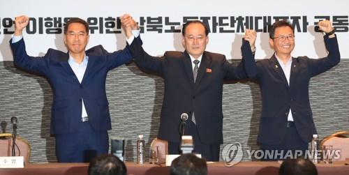손 맞잡은 남북 노동자 3단체