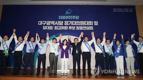 민주당 대구시당 대의원대회
