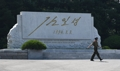 Monument with late North Korean leader's handwriting