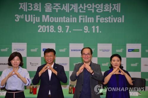 울주세계산악영화제 올해 '대중성·차별..