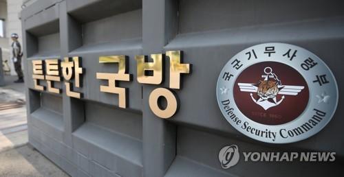 기무사 계엄문건·민간사찰·댓글공작 200~300명 금주 원대복귀