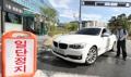 BMW車の地下駐車場利用を制限