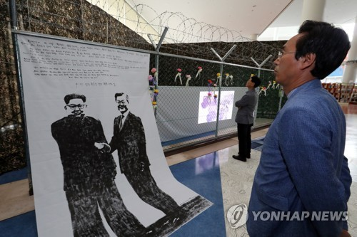 '분단 70년을 넘어'…광주시청 로비에 특별 전시