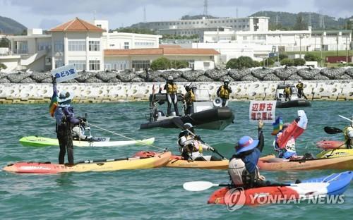 日 오키나와 주민들, 미군 비행장 조성 반대 해상 시위