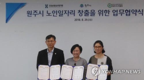 원주시-건강보험심사평가원, 노인 일자리 창출 업무 협약