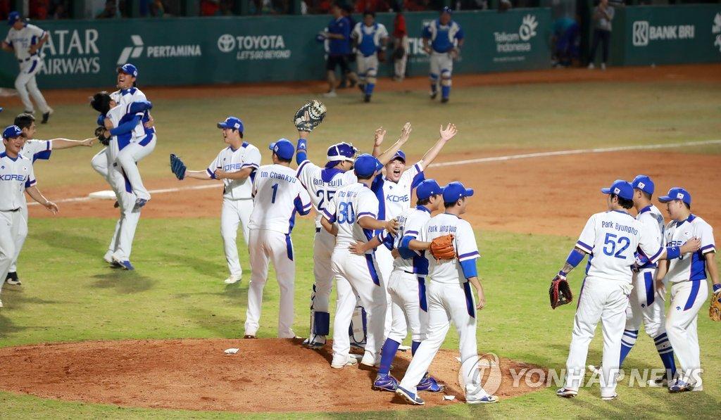한국 야구 금메달 환호
