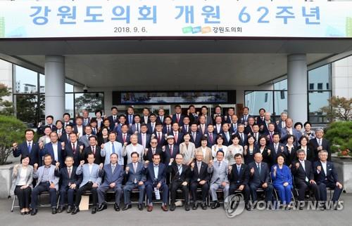 강원도의회 개원 62주년 기념식