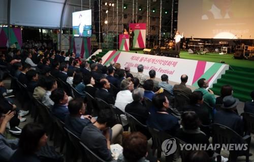 제3회 울주세계산악영화제