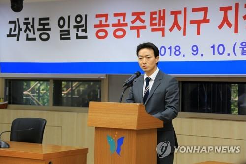 기자회견 하는 김종천 과천시장