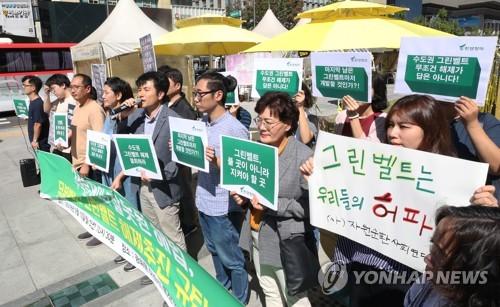 한국환경회의, '그린벨트 해제 추진 반대'