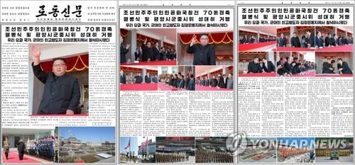 图为朝鲜劳动党机关报《劳动新闻》9月10日版面。图片仅限韩国国内使用,严禁转载复制。(韩联社/《劳动新闻》)