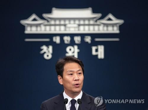 청, 평양 남북정상회담에 국회의장·여야 5당 대표 등 9명 초청