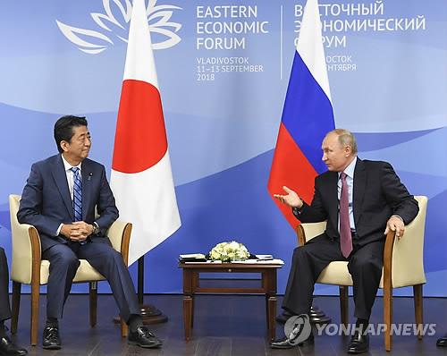 블라디보스토크서 만난 아베와 푸틴