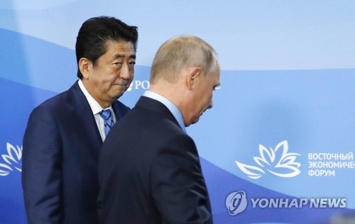 정상회담 후 퇴장하는 일본-러시아 정상